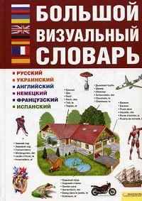Большой визуальный словарь Русский Украинский Английский Немецкий Французский Испанский  #1