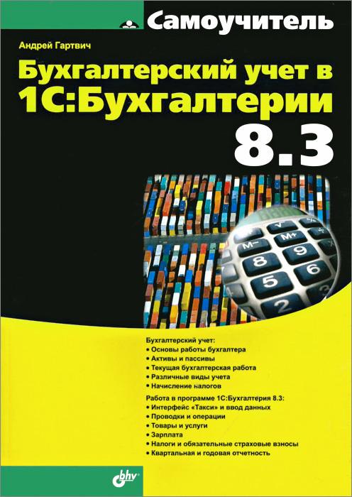 Бухгалтерский учет в 1С: Бухгалтерии 8.3. Самоучитель   #1