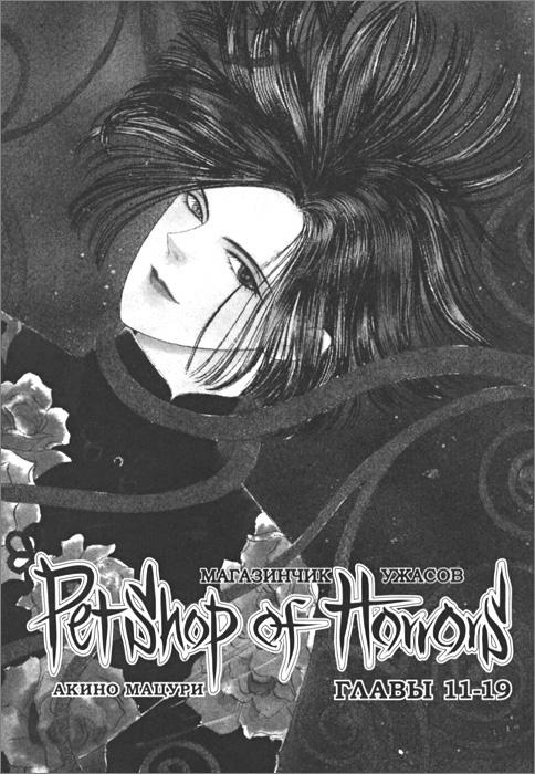 Магазинчик ужасов. Том 2. Главы 11-19 | Акино Мацури #1