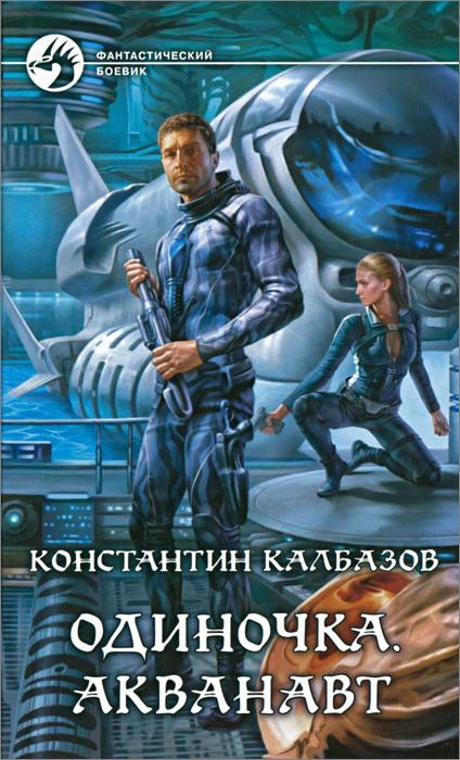 Одиночка. Акванавт   Калбазов Константин Георгиевич #1