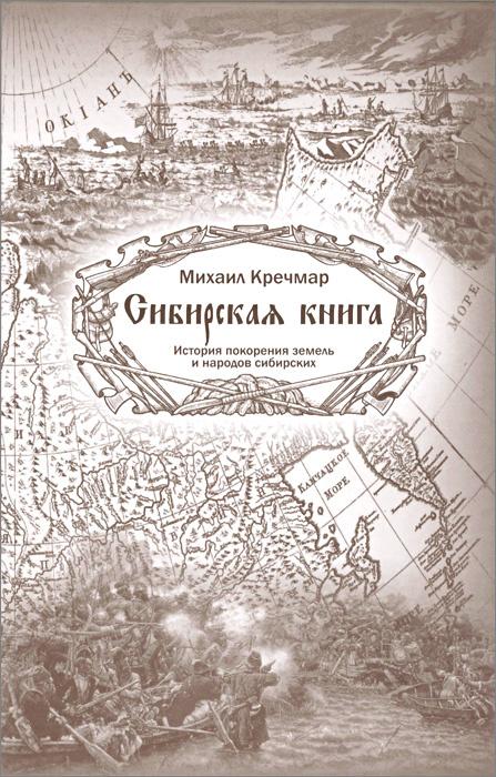Сибирская книга. История покорения земель и народов сибирских  #1