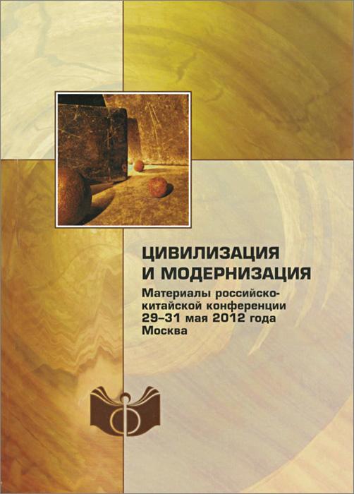 Цивилизация и модернизация. Материалы китайской конференции. Москва, 29-31 мая 2012  #1