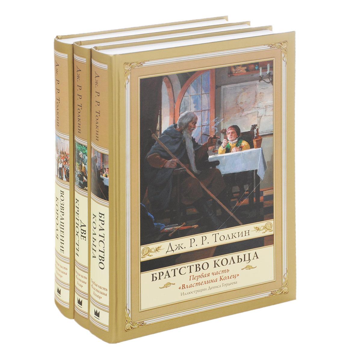 Властелин Колец (комплект из 3 книг) #1