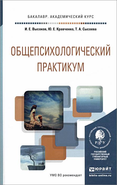 Общепсихологический практикум. Учебное пособие #1