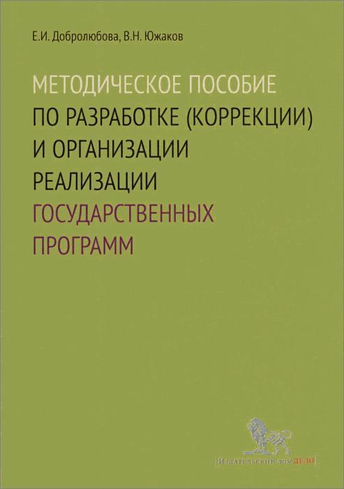 Методическое пособие по разработке (коррекции) и организации реализации государственных программ. Учебное #1