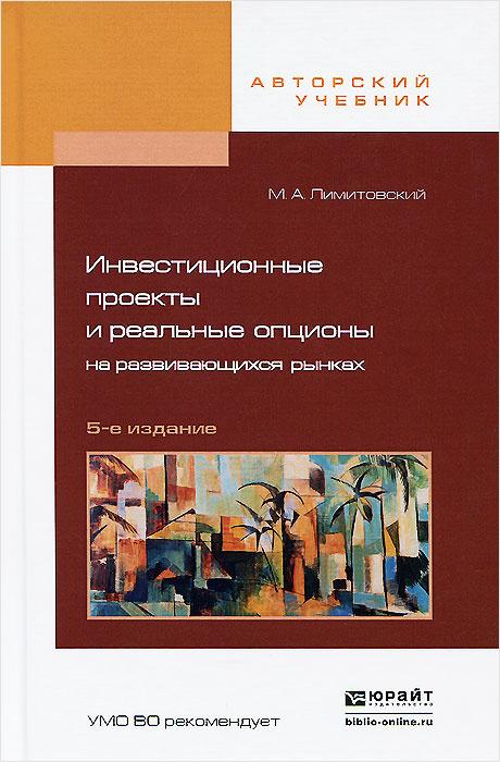 Инвестиционные проекты и реальные опционы на развивающихся рынках. Учебное пособие  #1
