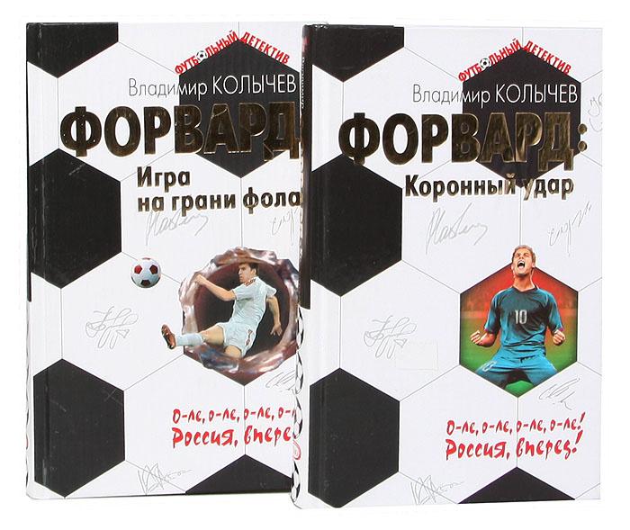 Форвард (комплект из 2 книг) | Колычев Владимир Григорьевич  #1