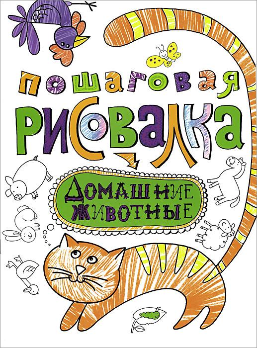 Пошаговая рисовалка. Домашние животные #1