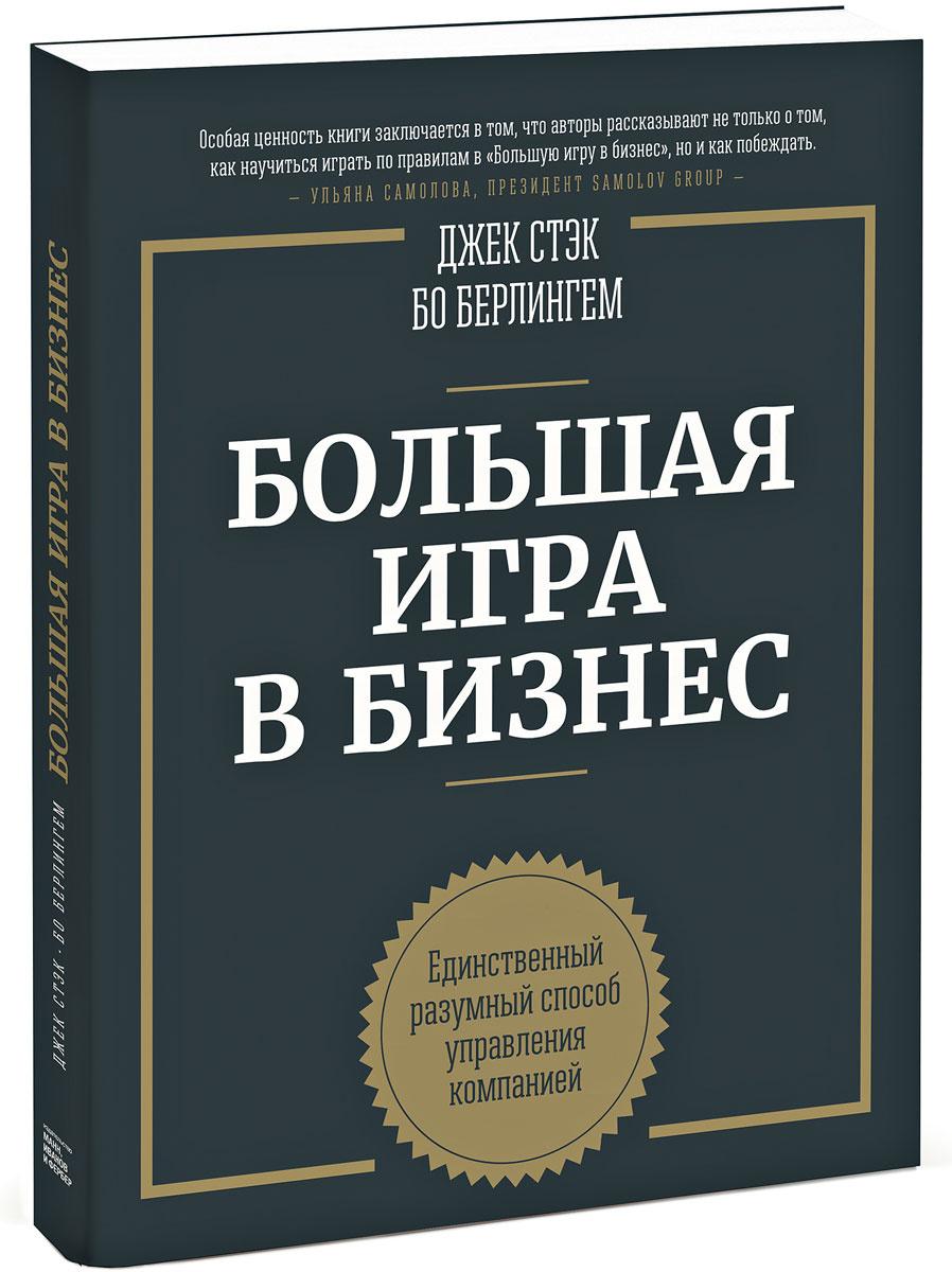 Большая игра в бизнес. Единственный разумный способ управления компанией | Стэк Джек, Берлингем Бо  #1