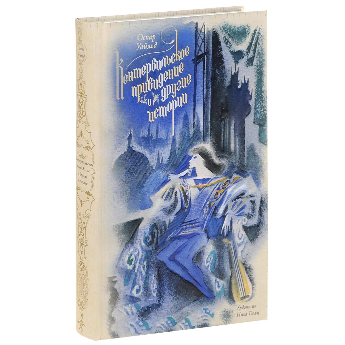 Кентервильское привидение и другие истории #1