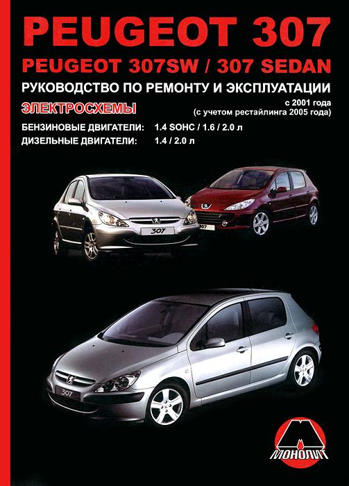 Peugeot 307 / 307SW / 307 Sedan. Руководство по ремонту и эксплуатации. Электросхемы | Малюков Камиль #1