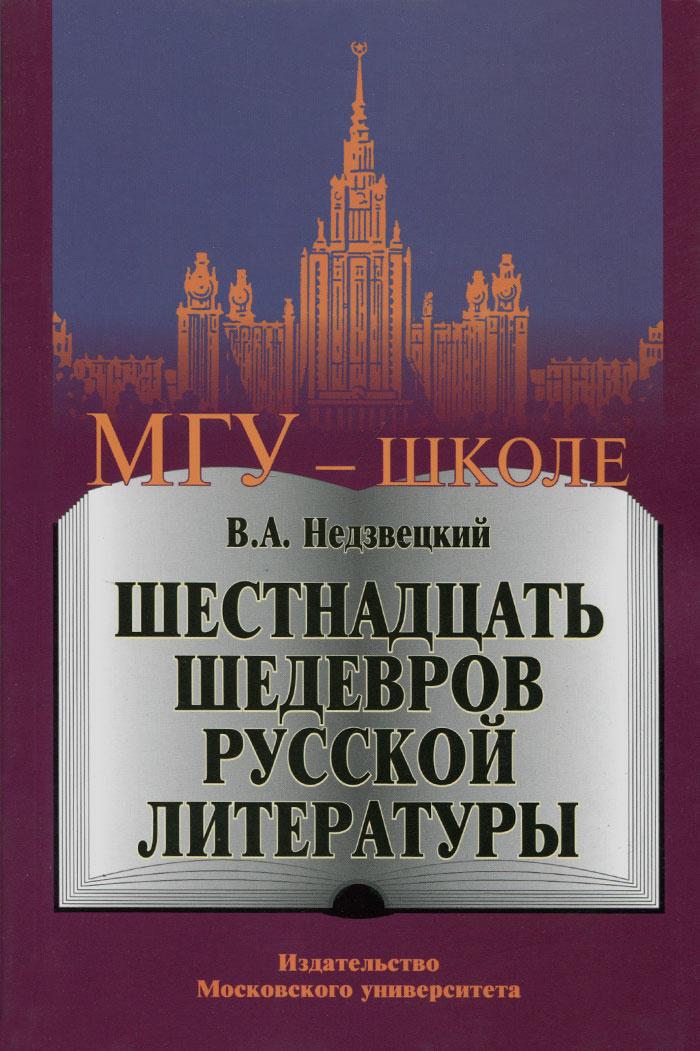 Шестнадцать шедевров русской литературы #1