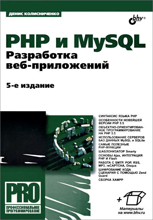 PHP и MySQL. Разработка веб-приложений #1
