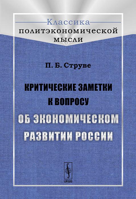 Критические заметки к вопросу об экономическом развитии России  #1