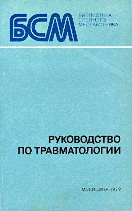 Руководство по травматологии | Фрейдлин Соломон Яковлевич, Жуков П. П.  #1