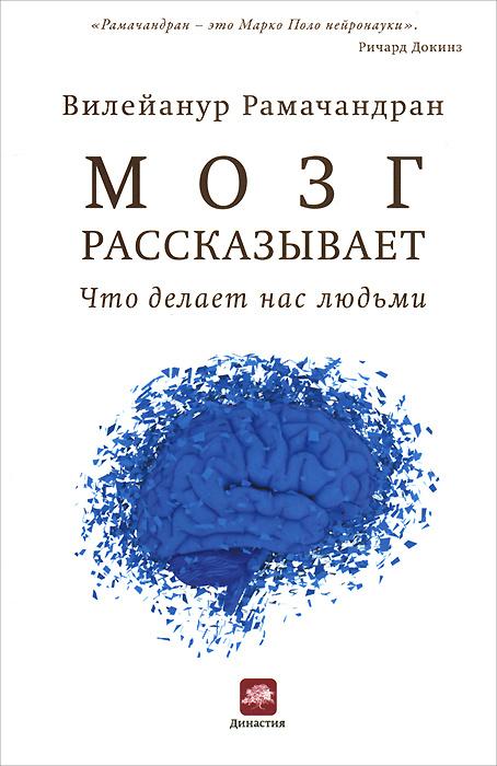 Мозг рассказывает. Что делает нас людьми #1