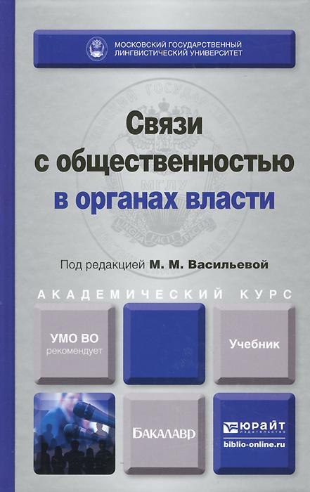 Связи с общественностью в органах власти. Учебник #1