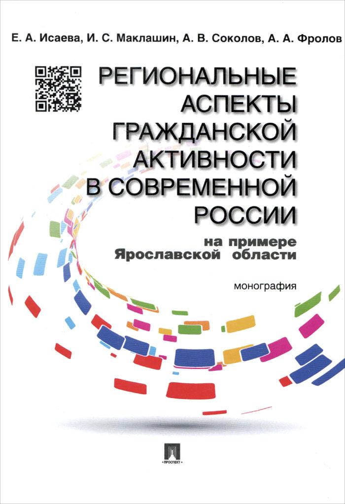 Региональные аспекты гражданской активности в современной России на примере Ярославской области  #1