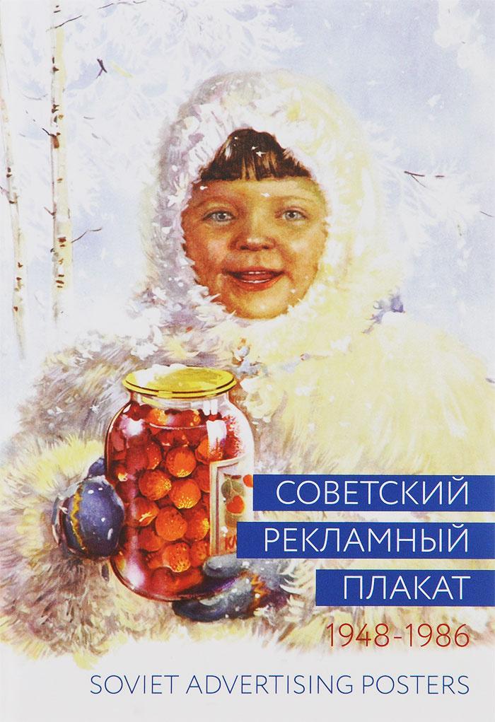 Советский рекламный плакат. 1948-1986 / Soviet Advertising Posters | Шклярук Александр Федорович, Снопков #1