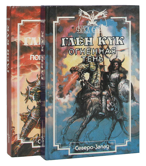 Black Company (Летопись Черной Гвардии) (комплект из 2 книг) | Кук Глен Чарльз  #1