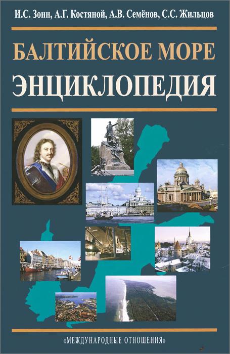 Балтийское море. Энциклопедия  #1