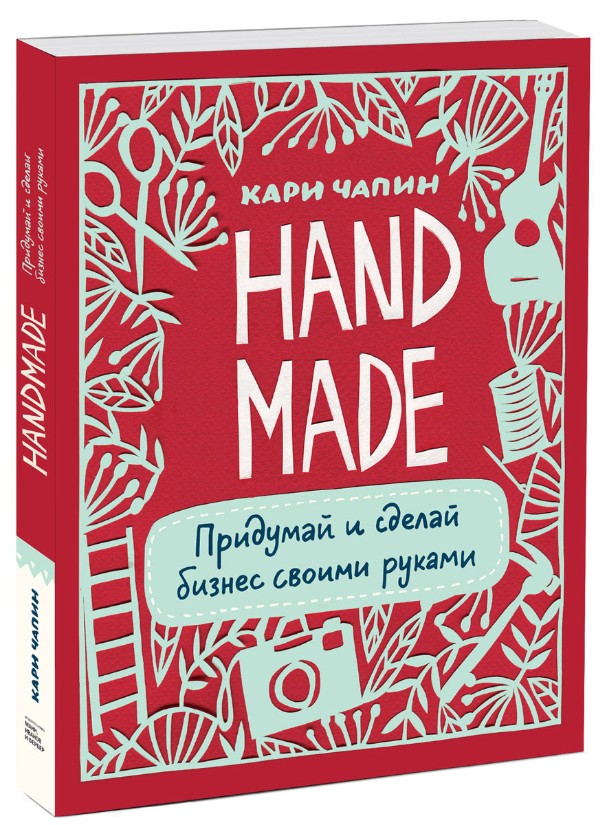 Handmade. Придумай и сделай бизнес своими руками | Чапин Кари  #1