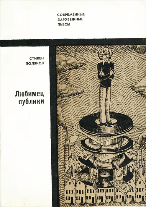Любимец публики | Поляков Стивен #1