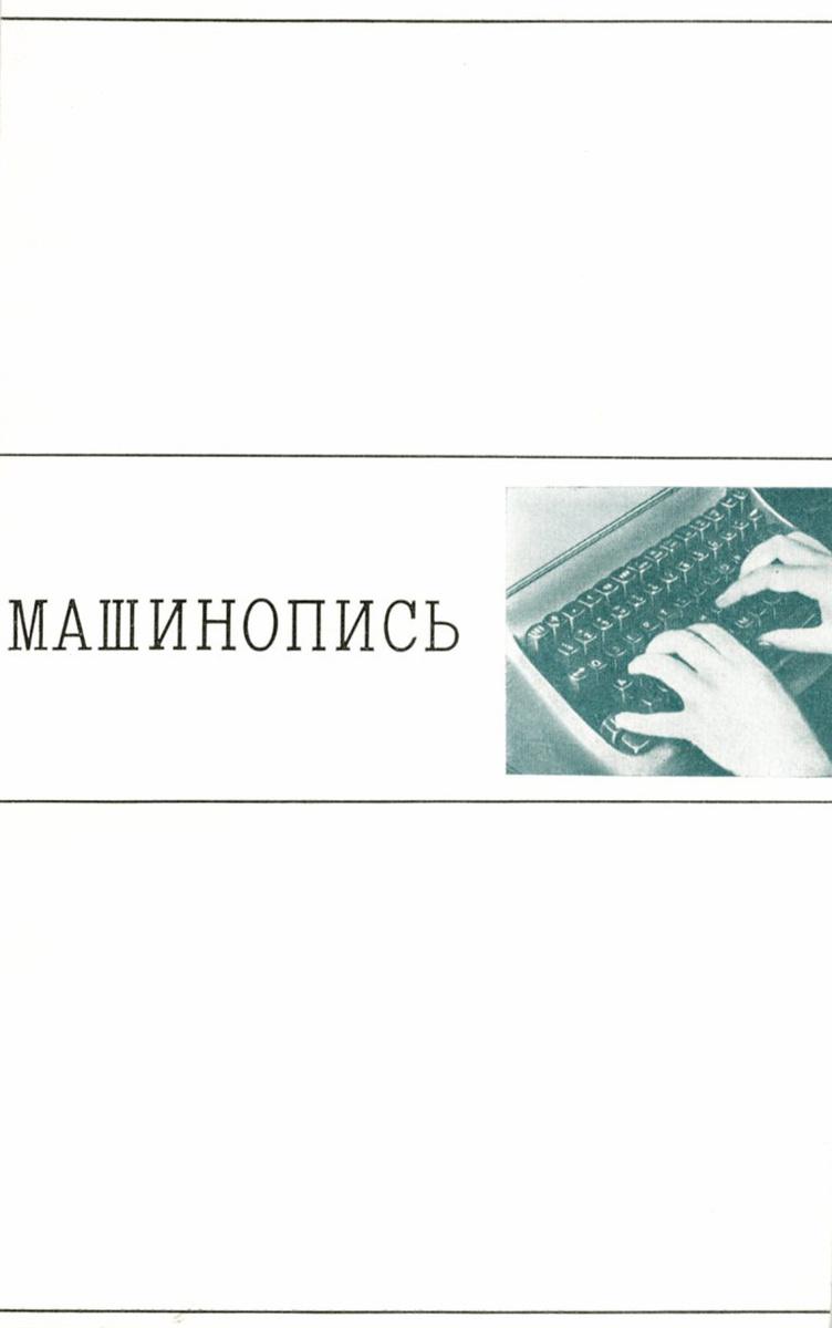 Машинопись. Учебное пособие | Кузнецова Антонина Никифоровна, Демачева Юлия Сергеевна  #1