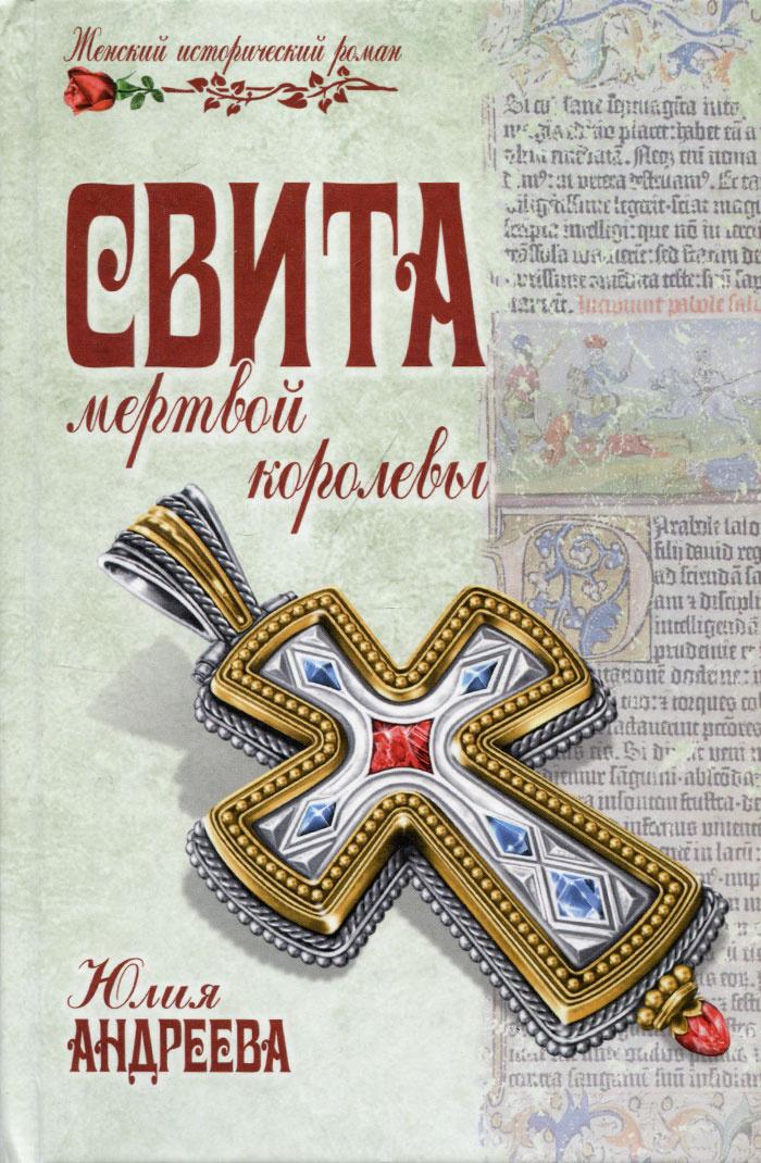 Свита мертвой королевы   Андреева Юлия Игоревна #1
