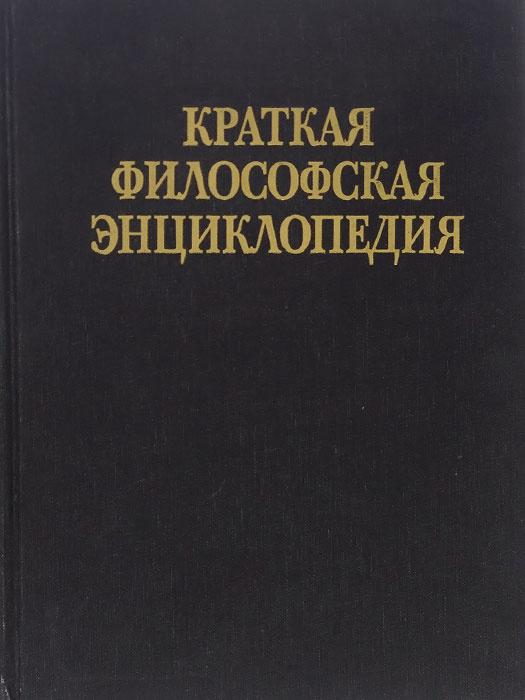 Краткая философская энциклопедия #1