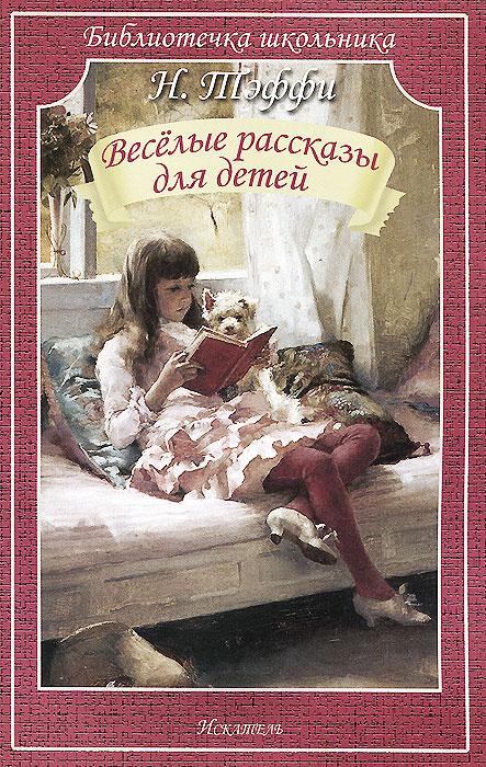 Надежда Тэффи. Веселые рассказы для детей | Тэффи #1