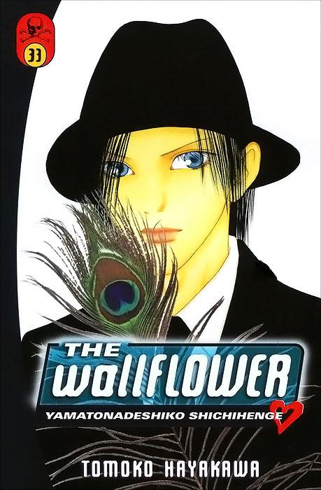 The Wallflower: Yamatonadeshiko Shichihenge: Volume 33 #1