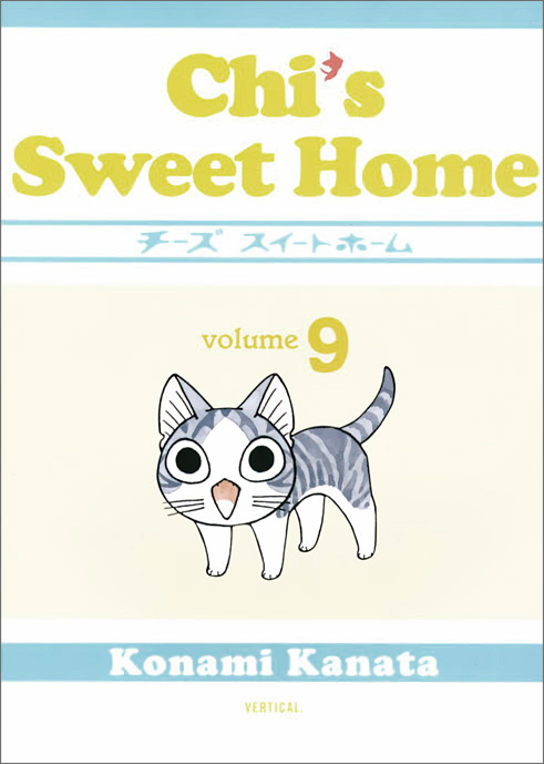 Chi's Sweet Home. Volume 9 | Konami Kanata #1