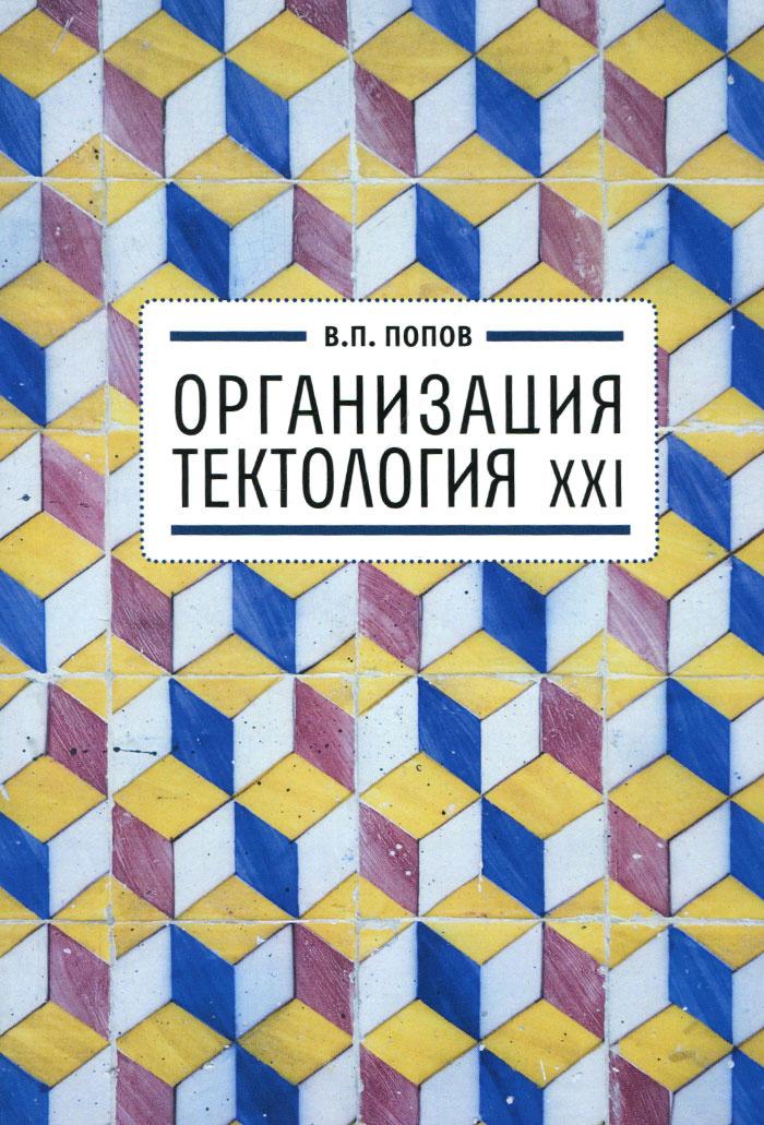 Организация. Тектология XXI #1