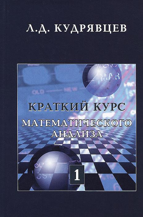 Краткий курс математического анализа. Том 1. Дифференциальное и интегральное исчисление функций одной #1