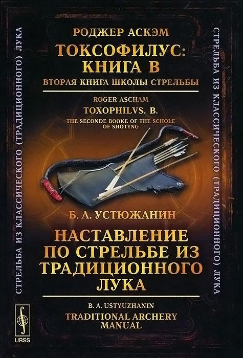 Токсофилус. Книга B. Вторая книга школы стрельбы / Наставление по стрельбе из традиционного лука  #1