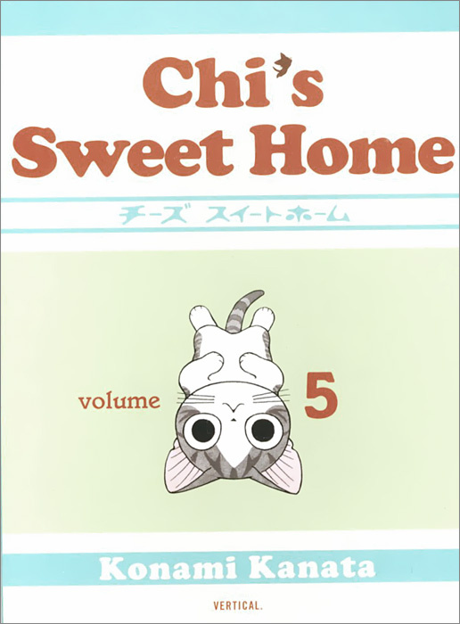 Chi's Sweet Home: Volume 5 #1
