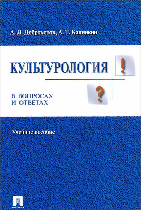 Культурология в вопросах и ответах. Учебное пособие #1
