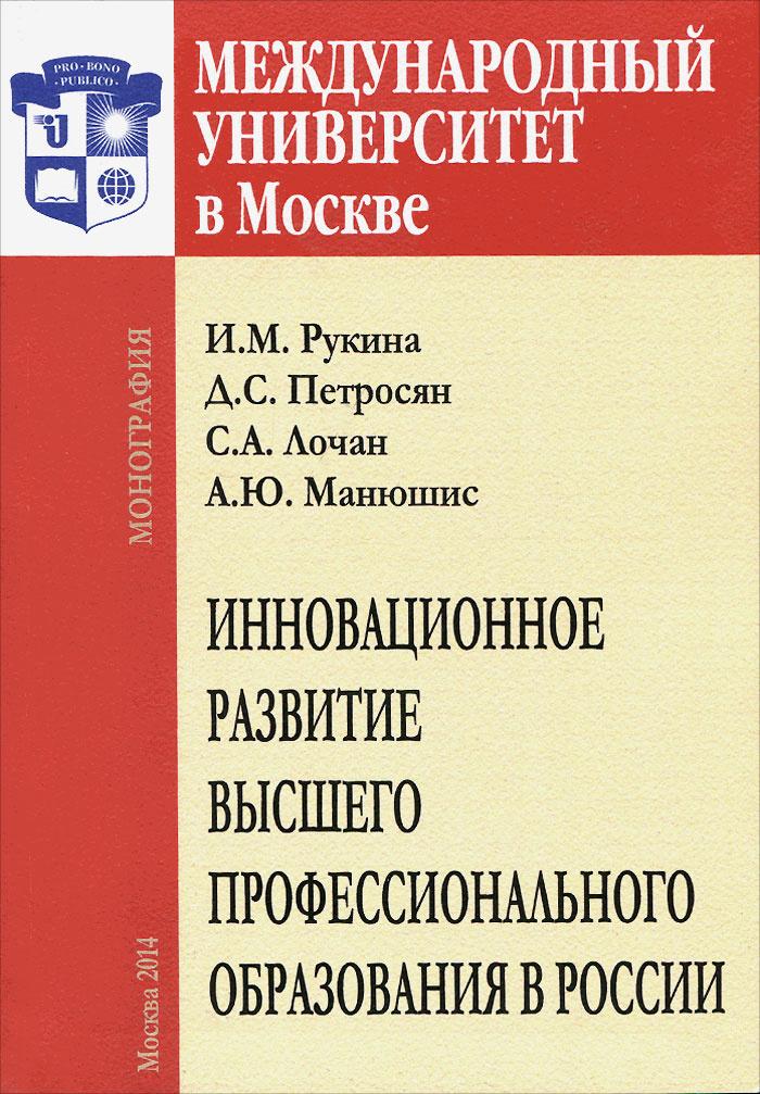Инновационное развитие высшего профессионального образования в России  #1