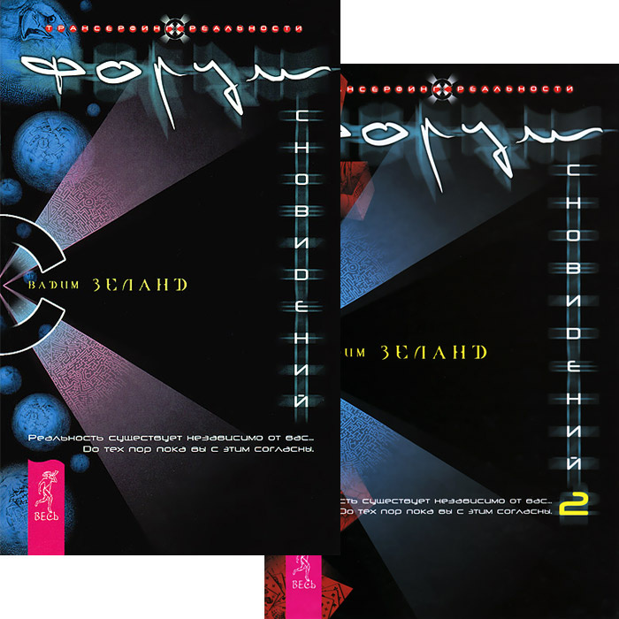 Форум сновидений (комплект из 2 книг) #1
