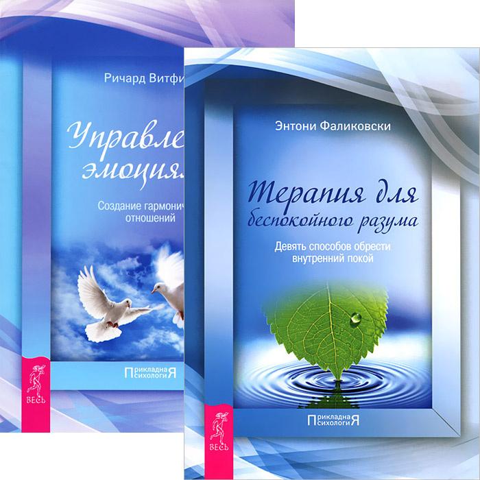 Терапия для беспокойного разума. Управление эмоциями (комплект из 2 книг)  #1