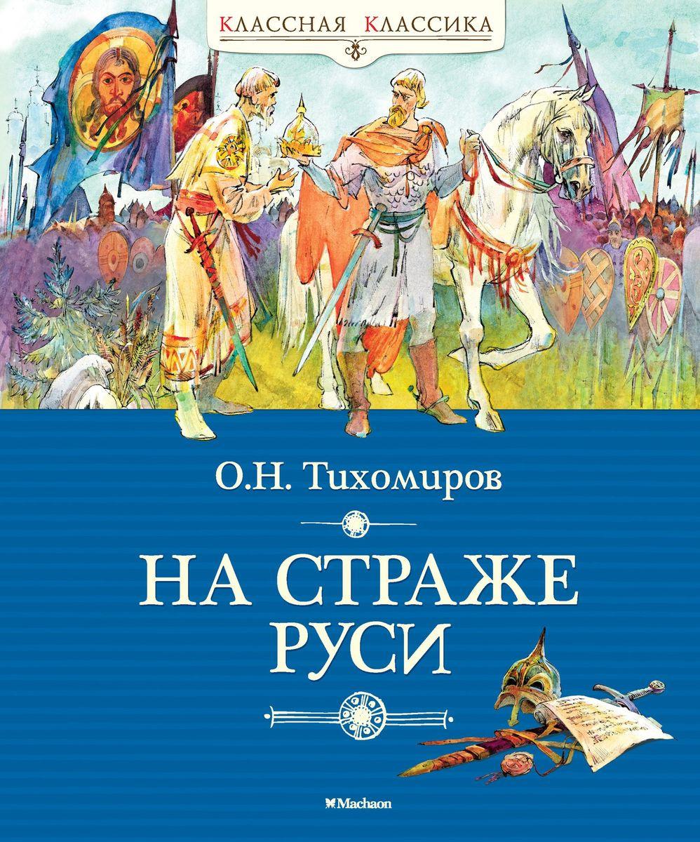 На страже Руси   Тихомиров Олег Николаевич #1
