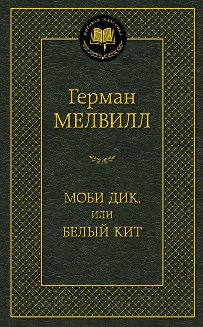 Моби Дик, или Белый Кит   Мелвилл Герман #1