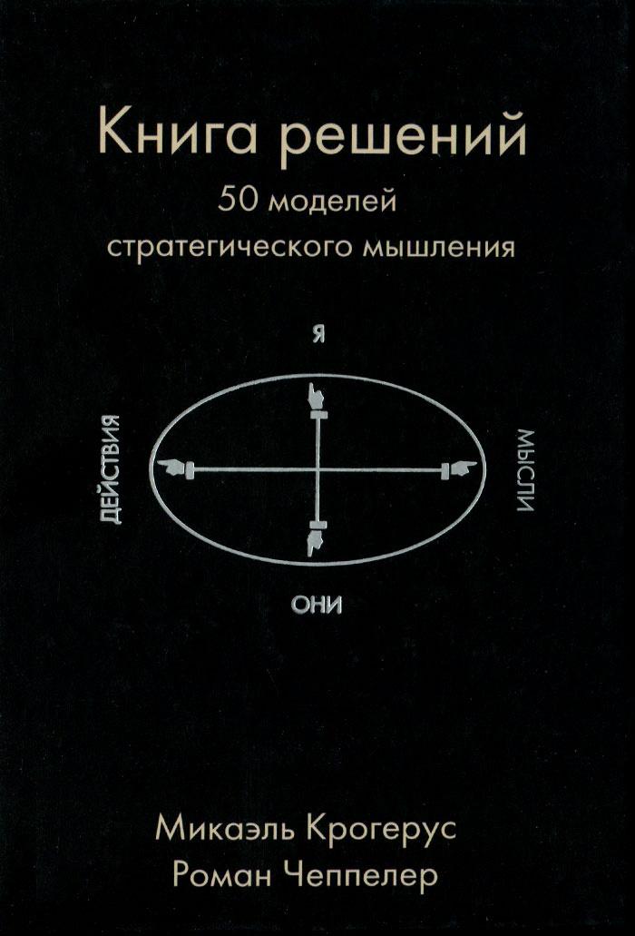 Книга решений. 50 моделей стратегического мышления | Чеппелер Роман, Крогерус Микаэль  #1