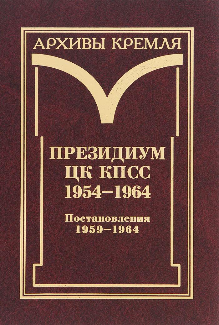 Президиум ЦК КПСС. 1954-1964. В 3 томах. Том 3. Постановления. 1959-1964  #1