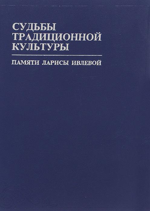 Судьбы традиционной культуры. Памяти Ларисы Ивлевой #1