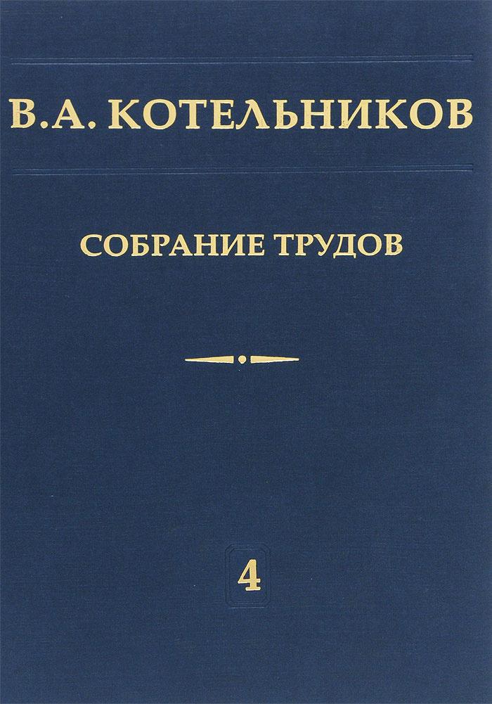 В. А. Котельников. Собрание трудов. В 5 томах. Том 4. Основы радиотехники. Часть 1  #1