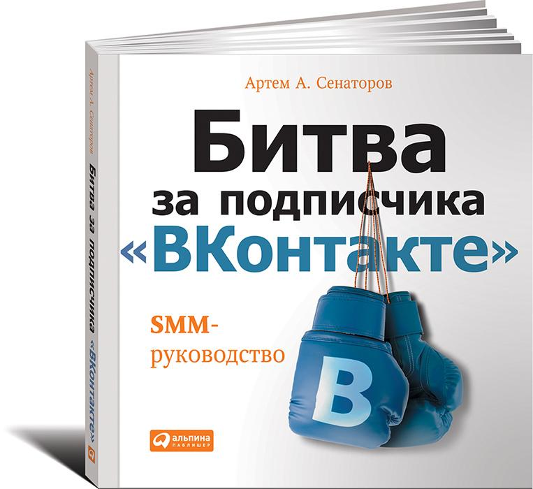 """Битва за подписчика """"ВКонтакте"""". SMM-руководство #1"""