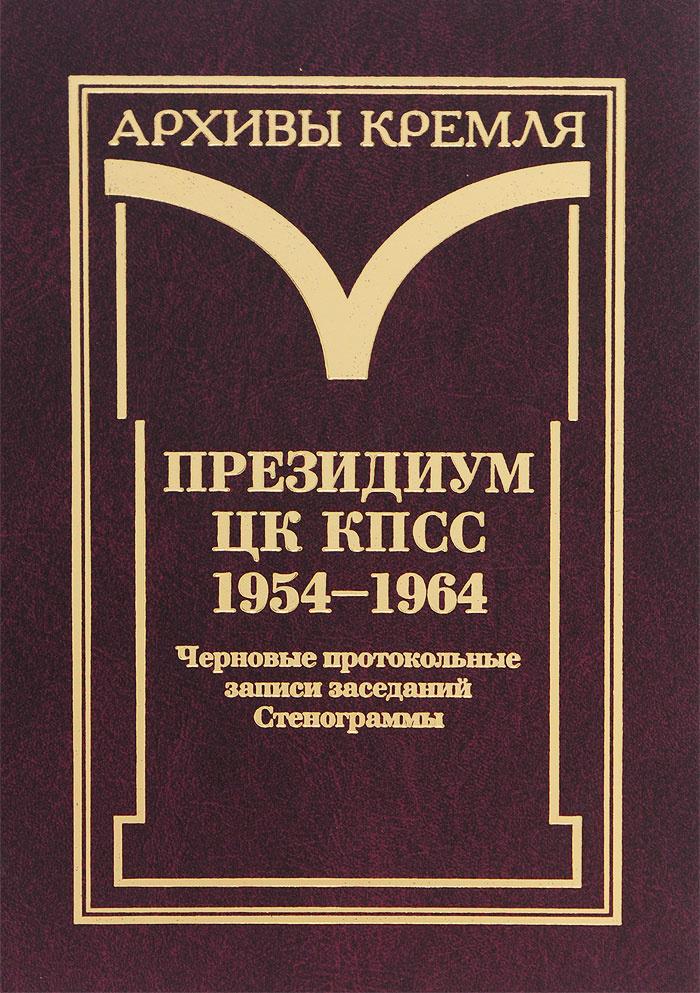Президиум ЦК КПСС. 1954-1964. Черновые протокольные записи заседаний. Стенограммы. Постановления. В 3 #1