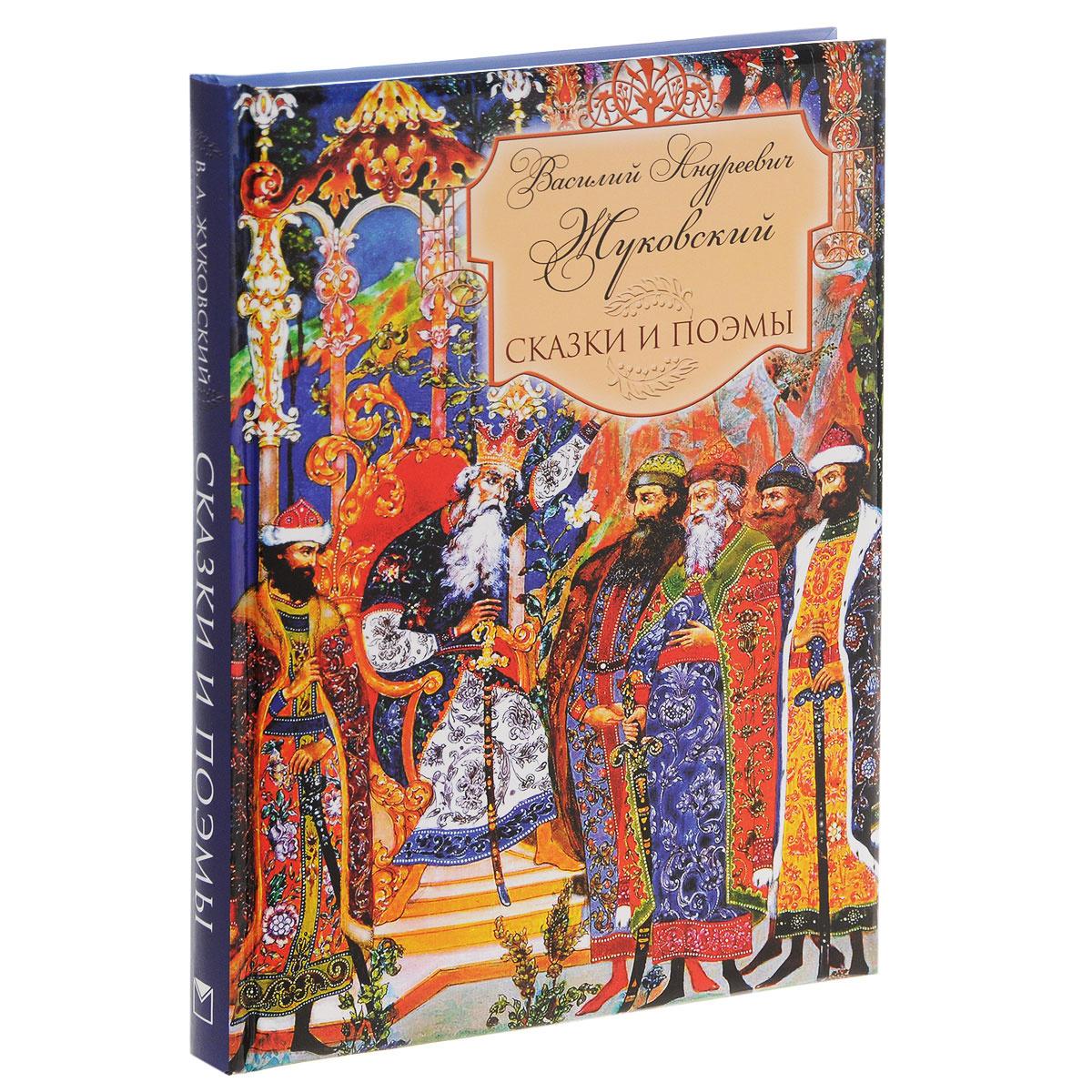 В. А. Жуковский. Сказки и поэмы #1